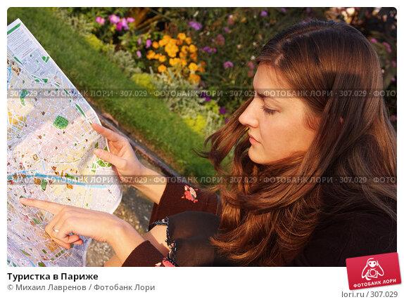 Купить «Туристка в Париже», фото № 307029, снято 13 октября 2007 г. (c) Михаил Лавренов / Фотобанк Лори