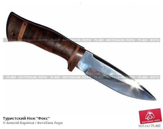 "Туристский Нож ""Фокс"", фото № 75469, снято 24 августа 2007 г. (c) Алексей Баринов / Фотобанк Лори"