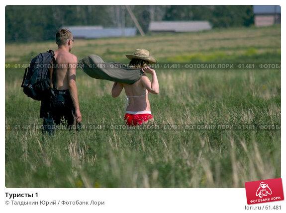 Туристы 1, фото № 61481, снято 26 июня 2017 г. (c) Талдыкин Юрий / Фотобанк Лори