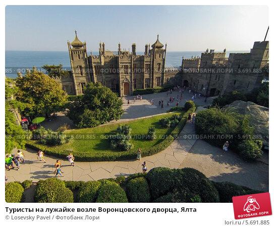 Купить «Туристы на лужайке возле Воронцовского дворца, Ялта», фото № 5691885, снято 27 августа 2013 г. (c) Losevsky Pavel / Фотобанк Лори