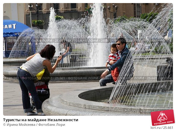 Туристы на майдане Незалежности, эксклюзивное фото № 25661, снято 26 мая 2006 г. (c) Ирина Мойсеева / Фотобанк Лори
