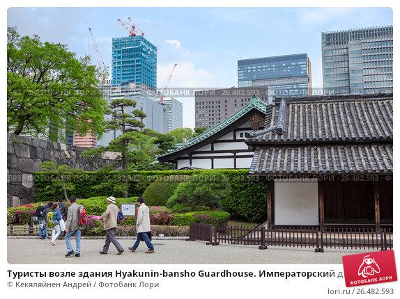 Купить «Туристы возле здания Hyakunin-bansho Guardhouse. Императорский дворец, Восточный парк. Токио, Япония», фото № 26482593, снято 10 апреля 2013 г. (c) Кекяляйнен Андрей / Фотобанк Лори