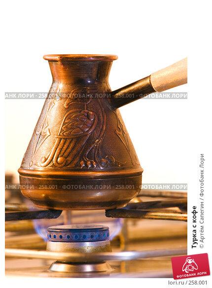 Турка с кофе, фото № 258001, снято 20 апреля 2008 г. (c) Артём Сапегин / Фотобанк Лори