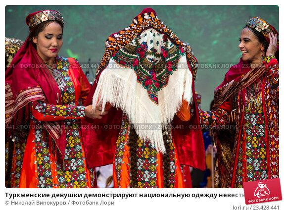 Туркменские девушки демонстрируют национальную одежду невесты во время традиционного свадебного ритуала во время Дней культуры Туркменистана в Москве, Россия (2016 год). Редакционное фото, фотограф Николай Винокуров / Фотобанк Лори