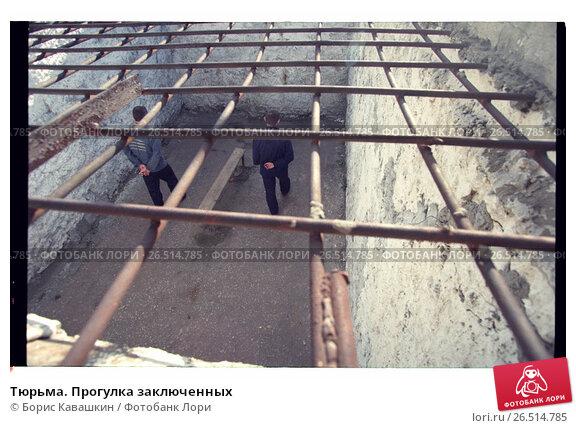 Купить «Тюрьма. Прогулка заключенных», фото № 26514785, снято 14 января 2020 г. (c) Борис Кавашкин / Фотобанк Лори