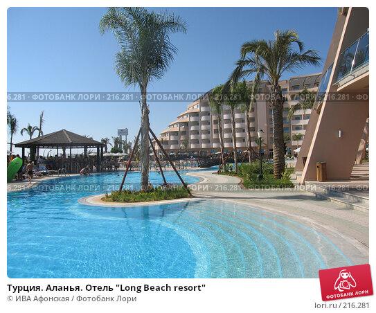 """Купить «Турция. Аланья. Отель """"Long Beach resort""""», фото № 216281, снято 28 сентября 2007 г. (c) ИВА Афонская / Фотобанк Лори"""