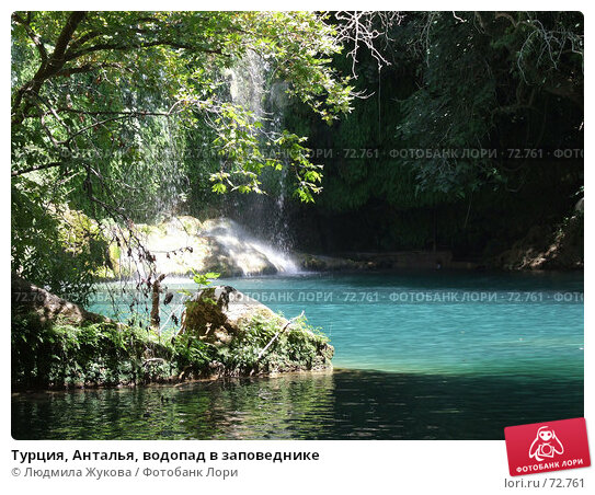 Турция, Анталья, водопад в заповеднике, фото № 72761, снято 12 июня 2007 г. (c) Людмила Жукова / Фотобанк Лори