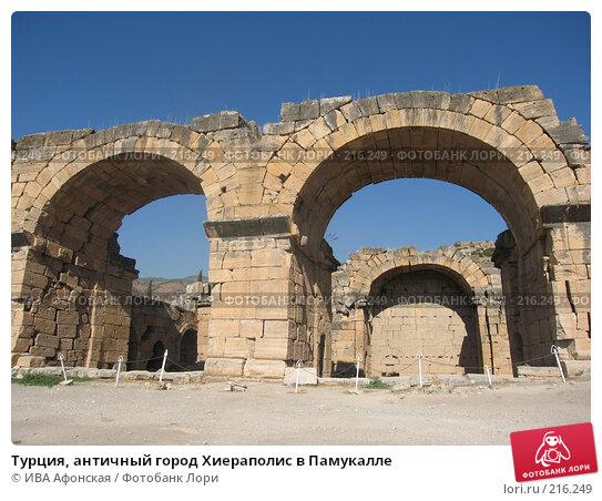 Турция, античный город Хиераполис в Памукалле, фото № 216249, снято 26 сентября 2007 г. (c) ИВА Афонская / Фотобанк Лори