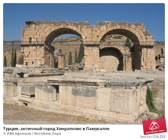 Турция, античный город Хиераполис в Памукалле, фото № 216253, снято 26 сентября 2007 г. (c) ИВА Афонская / Фотобанк Лори