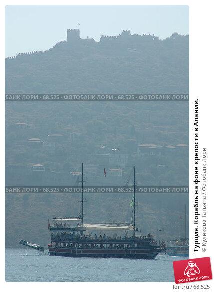 Турция. Корабль на фоне крепости в Алании., фото № 68525, снято 8 июня 2005 г. (c) Куликова Татьяна / Фотобанк Лори