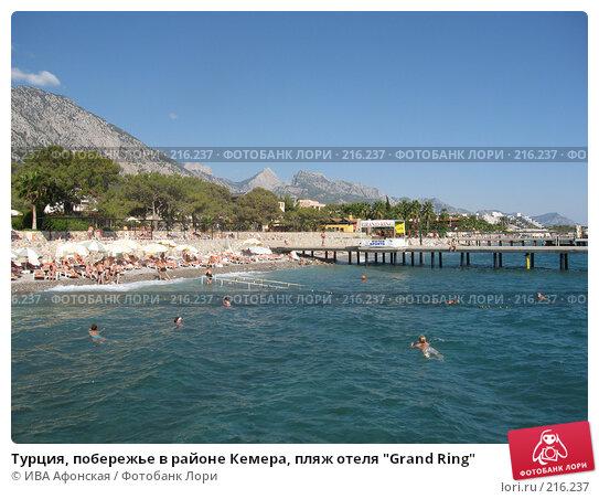 """Турция, побережье в районе Кемера, пляж отеля """"Grand Ring"""", фото № 216237, снято 25 сентября 2007 г. (c) ИВА Афонская / Фотобанк Лори"""