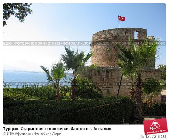 Турция. Старинная сторожевая башня в г. Анталия, фото № 216233, снято 24 сентября 2007 г. (c) ИВА Афонская / Фотобанк Лори