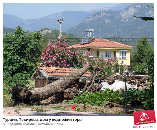 Турция, Текирова, дом у подножия горы, фото № 72749, снято 9 июня 2007 г. (c) Людмила Жукова / Фотобанк Лори