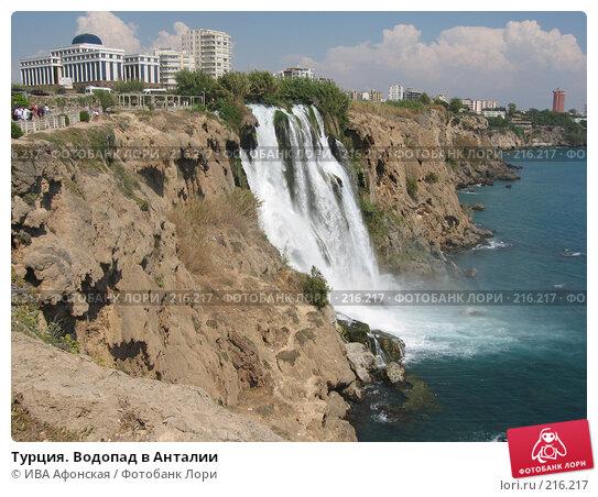 Купить «Турция. Водопад в Анталии», фото № 216217, снято 24 сентября 2007 г. (c) ИВА Афонская / Фотобанк Лори