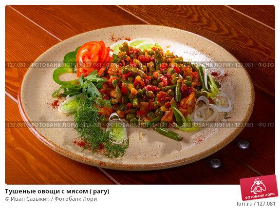 Тушеные овощи с мясом ( рагу), фото № 127081, снято 29 января 2007 г. (c) Иван Сазыкин / Фотобанк Лори