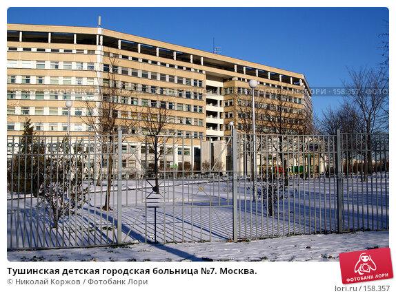 Купить «Тушинская детская городская больница №7. Москва.», фото № 158357, снято 23 декабря 2007 г. (c) Николай Коржов / Фотобанк Лори