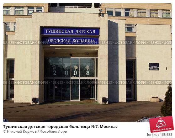 Тушинская детская городская больница №7. Москва., фото № 168633, снято 7 января 2008 г. (c) Николай Коржов / Фотобанк Лори