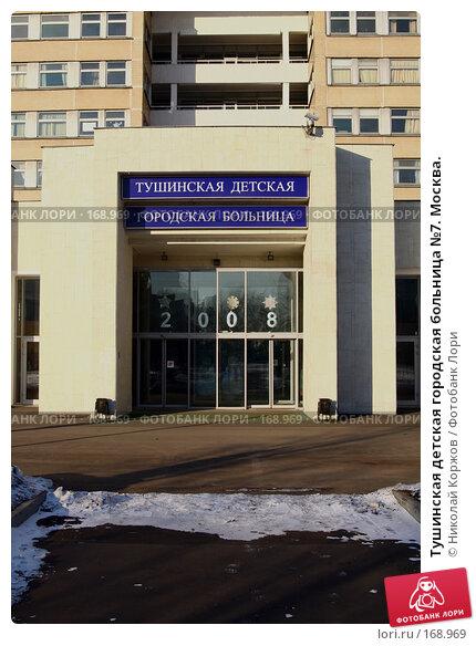 Купить «Тушинская детская городская больница №7. Москва.», фото № 168969, снято 7 января 2008 г. (c) Николай Коржов / Фотобанк Лори