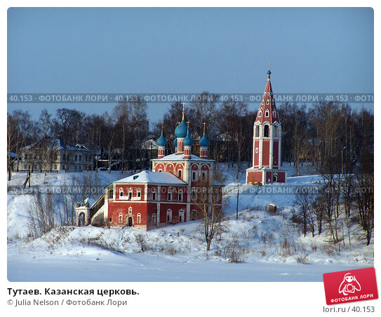 Тутаев. Казанская церковь., фото № 40153, снято 1 февраля 2005 г. (c) Julia Nelson / Фотобанк Лори