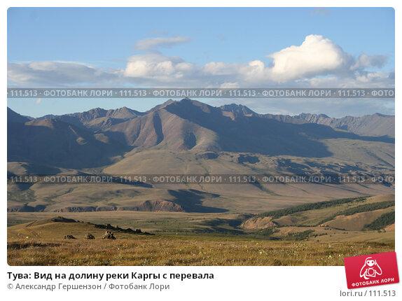 Тува: Вид на долину реки Каргы с перевала, фото № 111513, снято 28 июля 2006 г. (c) Александр Гершензон / Фотобанк Лори