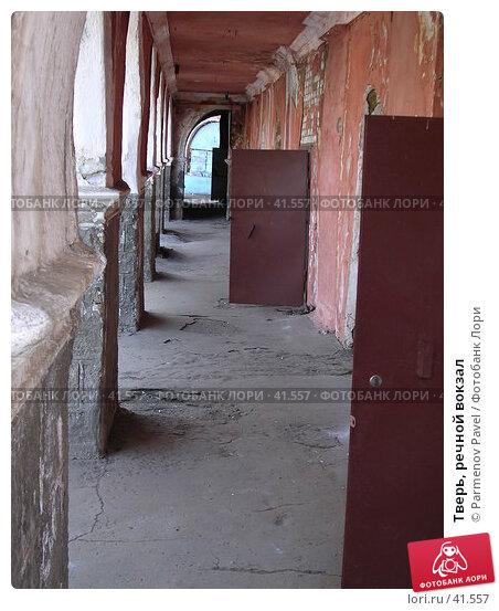 Купить «Тверь, речной вокзал», фото № 41557, снято 26 апреля 2004 г. (c) Parmenov Pavel / Фотобанк Лори