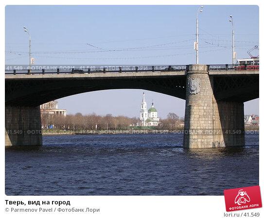 Тверь, вид на город, фото № 41549, снято 26 апреля 2004 г. (c) Parmenov Pavel / Фотобанк Лори