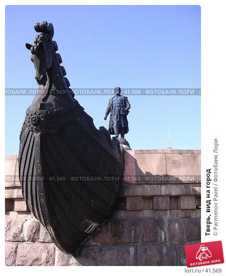Купить «Тверь, вид на город», фото № 41569, снято 26 апреля 2004 г. (c) Parmenov Pavel / Фотобанк Лори