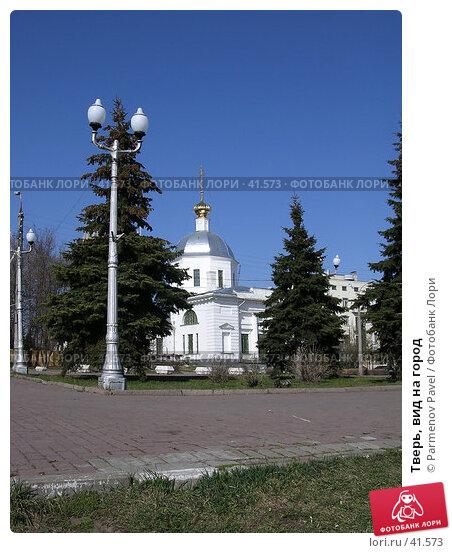 Тверь, вид на город, фото № 41573, снято 26 апреля 2004 г. (c) Parmenov Pavel / Фотобанк Лори