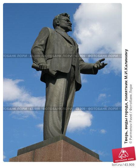 Тверь, виды города, памятник М.И.Калинину, фото № 43909, снято 14 мая 2007 г. (c) Parmenov Pavel / Фотобанк Лори