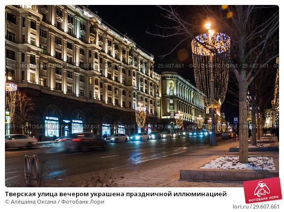Купить «Тверская улица вечером украшена праздничной иллюминацией», фото № 29607661, снято 9 января 2018 г. (c) Алёшина Оксана / Фотобанк Лори