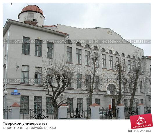 Тверской университет, эксклюзивное фото № 235861, снято 27 марта 2008 г. (c) Татьяна Юни / Фотобанк Лори