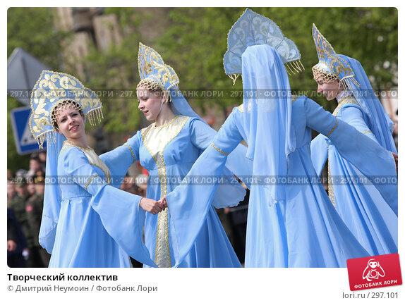 Творческий коллектив, эксклюзивное фото № 297101, снято 9 мая 2008 г. (c) Дмитрий Неумоин / Фотобанк Лори