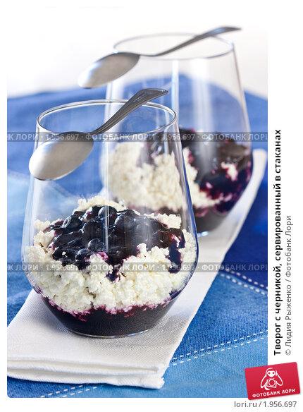 Купить «Творог с черникой, сервированный в стаканах», эксклюзивное фото № 1956697, снято 28 июня 2010 г. (c) Лидия Рыженко / Фотобанк Лори