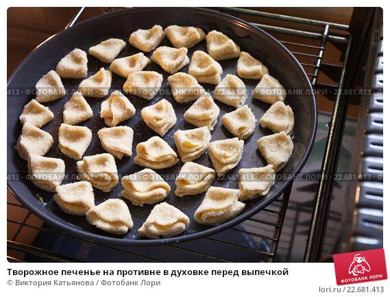Творожные печенья рецепт с фото в духовке