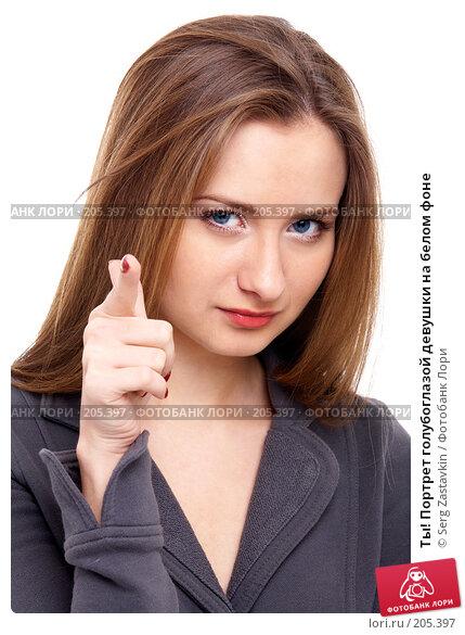 Купить «Ты! Портрет голубоглазой девушки на белом фоне», фото № 205397, снято 2 февраля 2008 г. (c) Serg Zastavkin / Фотобанк Лори