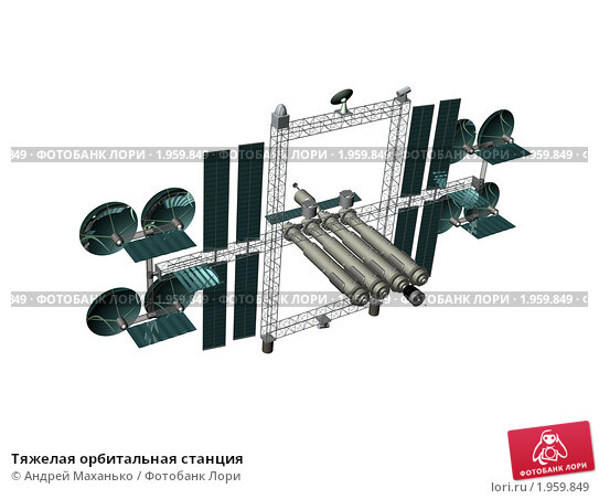Купить «Тяжелая орбитальная станция», иллюстрация № 1959849 (c) Андрей Маханько / Фотобанк Лори
