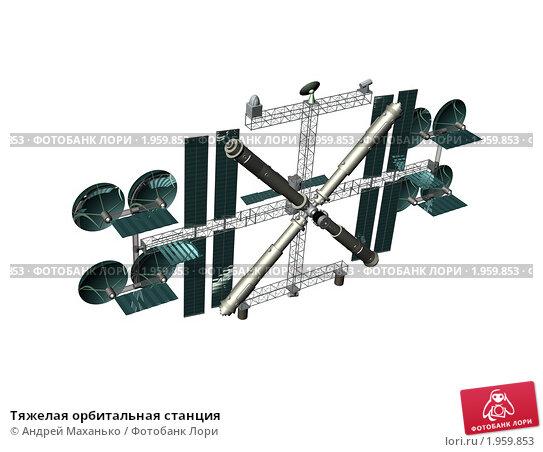 Купить «Тяжелая орбитальная станция», иллюстрация № 1959853 (c) Андрей Маханько / Фотобанк Лори