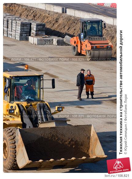 Тяжелая техника на строительстве автомобильной дороги, фото № 108821, снято 27 октября 2007 г. (c) Юрий Синицын / Фотобанк Лори