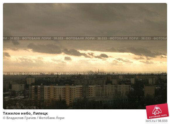 Тяжелое небо, Липецк, фото № 38033, снято 18 декабря 2005 г. (c) Владислав Грачев / Фотобанк Лори