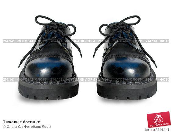 Купить «Тяжелые ботинки», фото № 214141, снято 19 марта 2018 г. (c) Ольга С. / Фотобанк Лори