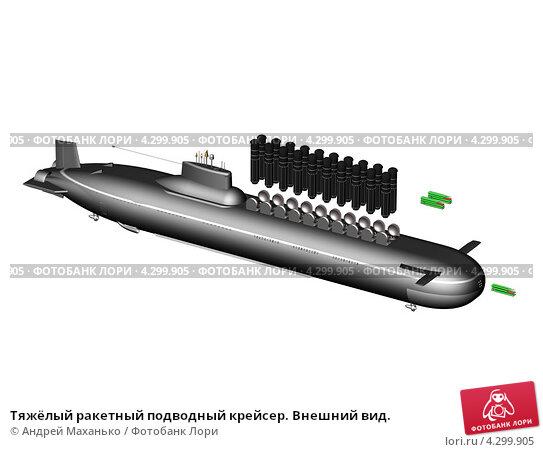 Тяжёлый ракетный подводный крейсер. Внешний вид., иллюстрация № 4299905 (c) Андрей Маханько / Фотобанк Лори