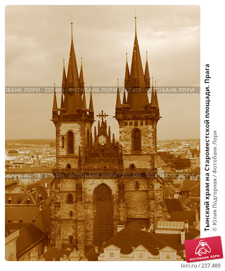 Купить «Тынский храм на Староместской площади. Прага», фото № 237489, снято 17 марта 2008 г. (c) Юлия Селезнева / Фотобанк Лори
