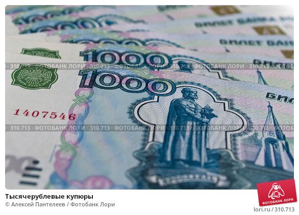 Тысячерублевые купюры, фото № 310713, снято 4 июня 2008 г. (c) Алексей Пантелеев / Фотобанк Лори