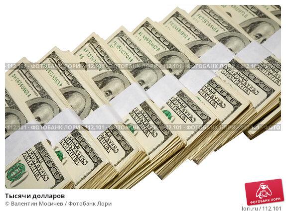 Тысячи долларов, фото № 112101, снято 5 декабря 2006 г. (c) Валентин Мосичев / Фотобанк Лори