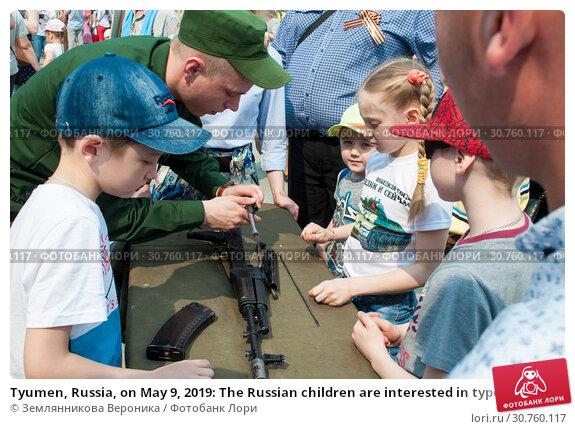 Купить «Tyumen, Russia, on May 9, 2019: The Russian children are interested in types of firearms», фото № 30760117, снято 9 мая 2019 г. (c) Землянникова Вероника / Фотобанк Лори
