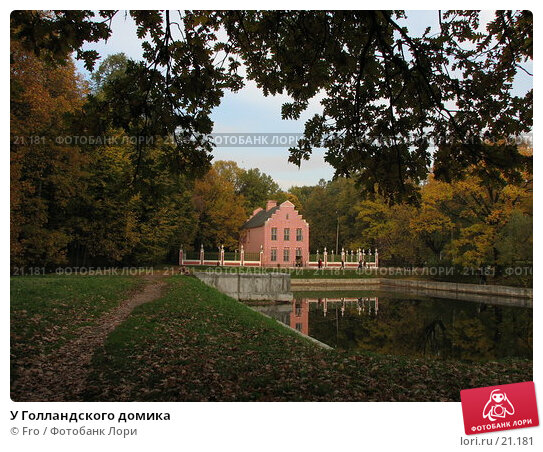У Голландского домика, фото № 21181, снято 7 октября 2006 г. (c) Fro / Фотобанк Лори
