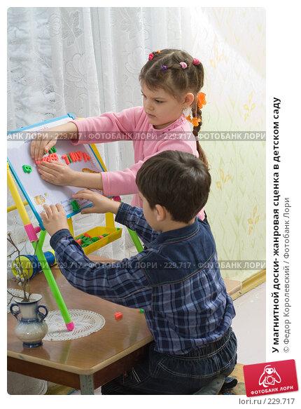 Купить «У магнитной доски- жанровая сценка в детском саду», фото № 229717, снято 20 марта 2008 г. (c) Федор Королевский / Фотобанк Лори