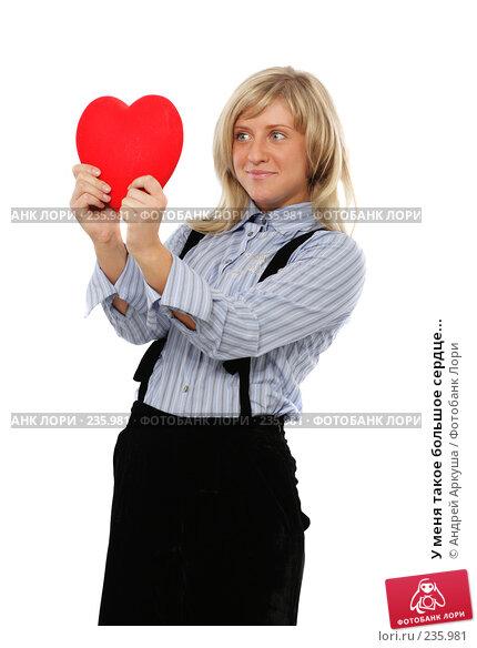 У меня такое большое сердце..., фото № 235981, снято 2 марта 2008 г. (c) Андрей Аркуша / Фотобанк Лори