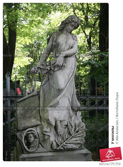 У могилы, фото № 71713, снято 31 мая 2007 г. (c) Alla Andersen / Фотобанк Лори