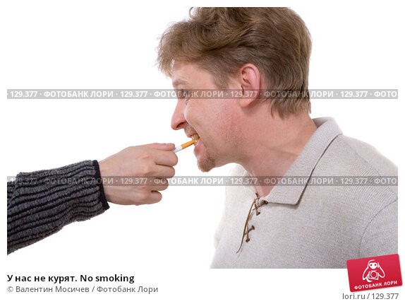 У нас не курят. No smoking, фото № 129377, снято 8 марта 2007 г. (c) Валентин Мосичев / Фотобанк Лори